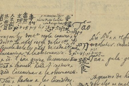 Old Manuscript Dictionaries of Chinese: New Connections through the work of Francisco Diaz and Appiani's Copy