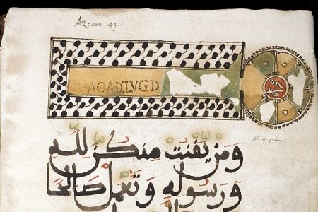 A Moroccan Quran handed down through history