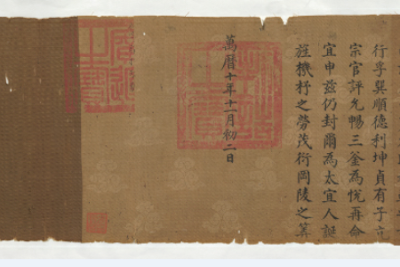 An Edict Issued by the Wanli Emperor - Three Students Report on a Ming Dynasty Manuscript
